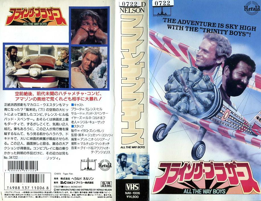 フライング・ブラザース VHSネットレンタル ビデオ博物館 廃盤ビデオ専門店 株式会社Kプラス