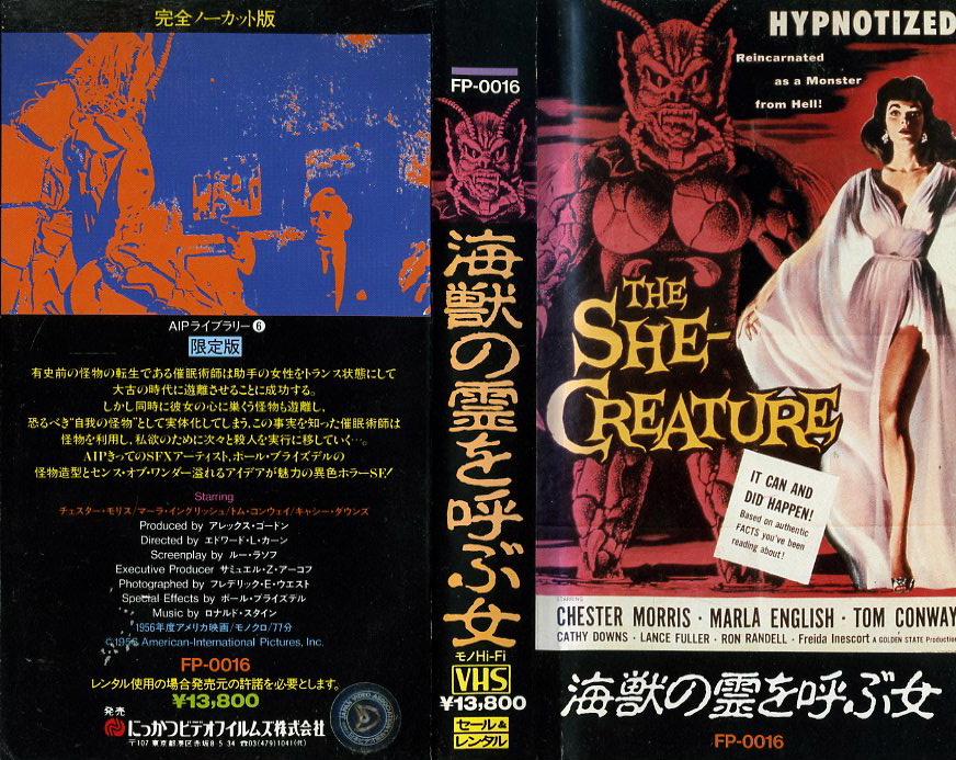 怪物の女性/海獣の霊を呼ぶ女 VHSネットレンタル ビデオ博物館 廃盤ビデオ専門店 株式会社Kプラス