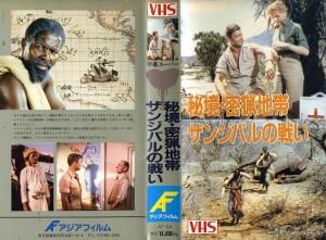 秘境ザンジバー 秘境・密猟地帯ザンジバルの戦い VHSネットレンタル ビデオ博物館 廃盤ビデオ専門店 株式会社Kプラス