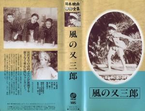 風の又三郎 VHSネットレンタル ビデオ博物館 廃盤ビデオ専門店 株式会社Kプラス