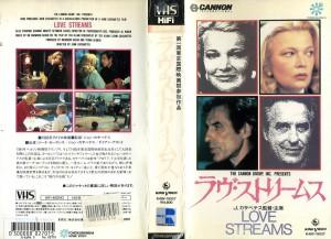 ラヴ・ストリームス VHSネットレンタル ビデオ博物館 廃盤ビデオ専門店 株式会社Kプラス