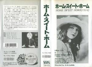 ホーム・スイート・ホーム VHSネットレンタル ビデオ博物館 廃盤ビデオ専門店 株式会社Kプラス