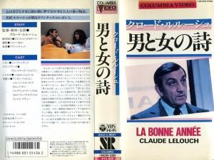 男と女の詩 VHSネットレンタル ビデオ博物館 廃盤ビデオ専門店 株式会社Kプラス