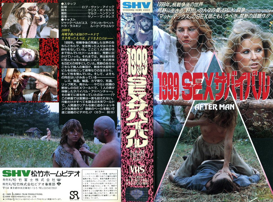 1999SEXサバイバル VHSネットレンタル ビデオ博物館 廃盤ビデオ専門店 株式会社Kプラス