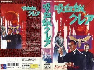 吸血蛾クレア VHSネットレンタル ビデオ博物館 廃盤ビデオ専門店 株式会社Kプラス