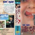 人喰いエイリアン VHSネットレンタル ビデオ博物館 廃盤ビデオ専門店 株式会社Kプラス