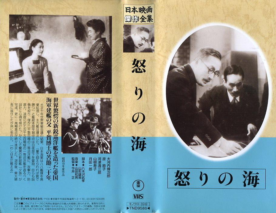 怒りの海 VHSネットレンタル ビデオ博物館 廃盤ビデオ専門店 株式会社Kプラス