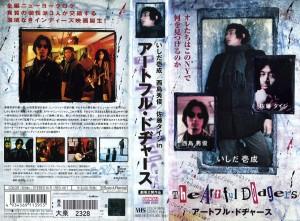 アートフル・ドヂャース VHSネットレンタル ビデオ博物館 廃盤ビデオ専門店 株式会社Kプラス