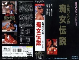 丸茂ジュンの痴女伝説 VHSネットレンタル ビデオ博物館 廃盤ビデオ専門店 株式会社Kプラス
