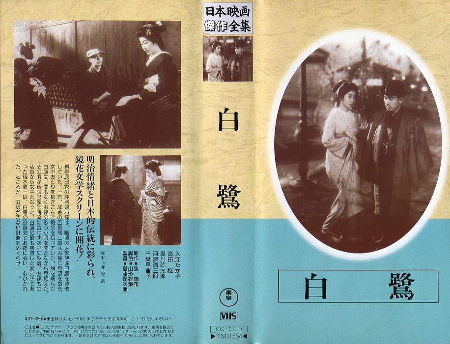 白鷺 VHSネットレンタル ビデオ博物館 廃盤ビデオ専門店 株式会社Kプラス