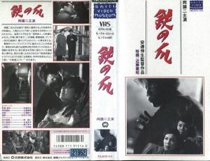 鉄の爪 VHSネットレンタル ビデオ博物館 廃盤ビデオ専門店 株式会社Kプラス