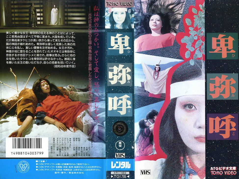 卑弥呼 VHSネットレンタル ビデオ博物館 廃盤ビデオ専門店 株式会社Kプラス