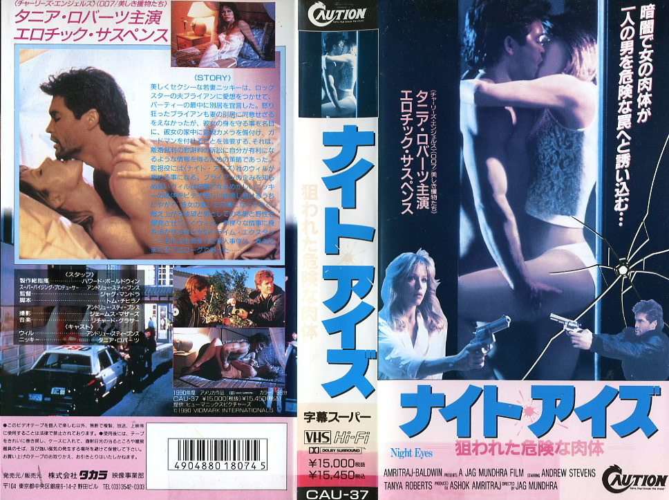 ナイト・アイズ 危険な肉体 ナイトアイズ 狙われた危険な肉体 VHSネットレンタル ビデオ博物館 廃盤ビデオ専門店 株式会社Kプラス
