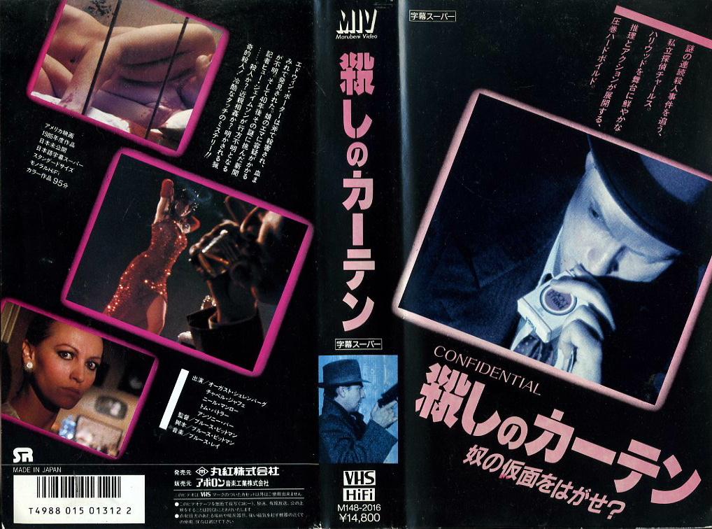 殺しのカーテン VHSネットレンタル ビデオ博物館 廃盤ビデオ専門店 株式会社Kプラス