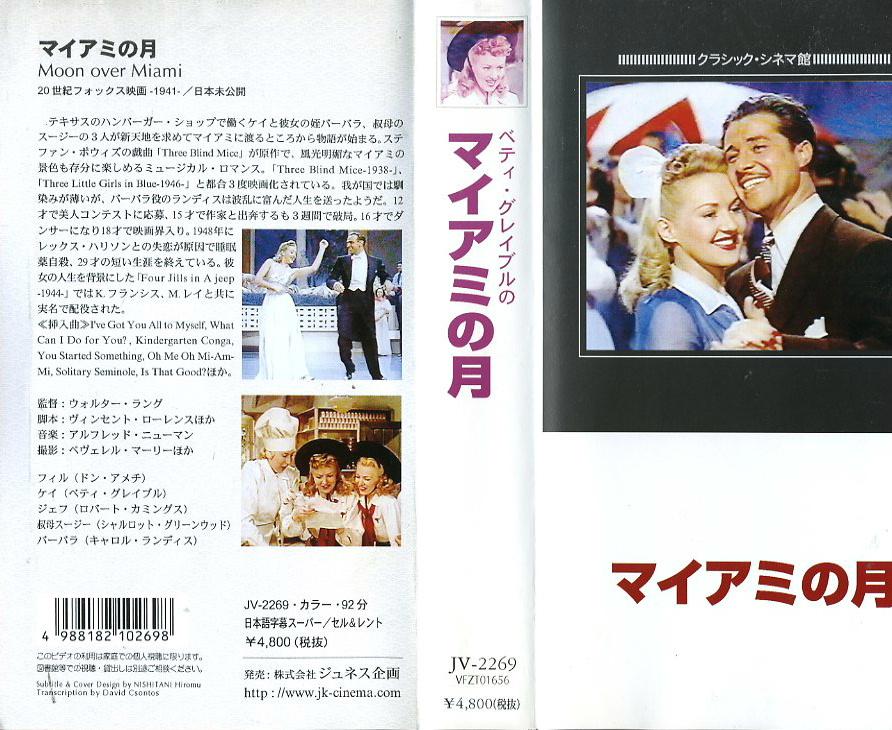 マイアミの月 VHSネットレンタル ビデオ博物館 廃盤ビデオ専門店 株式会社Kプラス