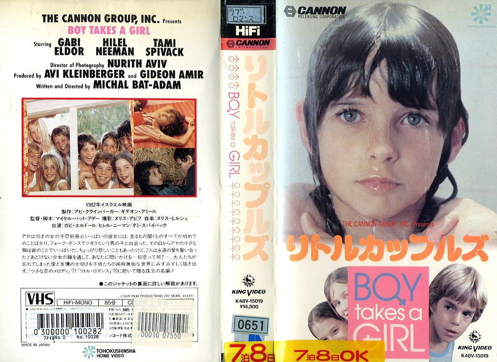 リトルカップルズ VHSネットレンタル ビデオ博物館 廃盤ビデオ専門店 株式会社Kプラス
