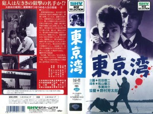 左ききの狙撃者 東京湾 VHSネットレンタル ビデオ博物館 廃盤ビデオ専門店 株式会社Kプラス