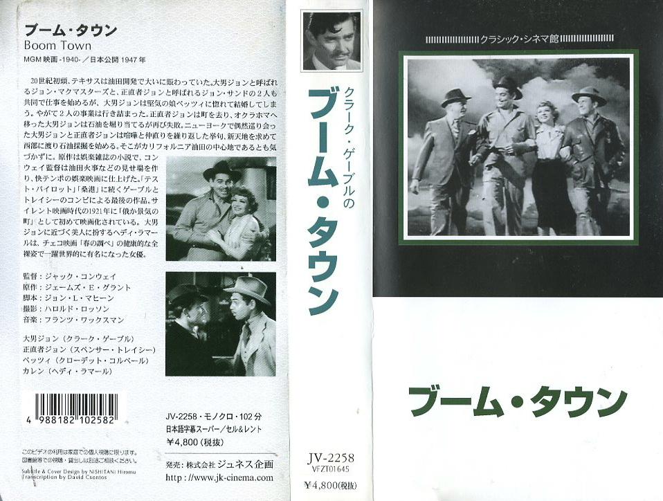 ブーム・タウン VHSネットレンタル ビデオ博物館 廃盤ビデオ専門店 株式会社Kプラス
