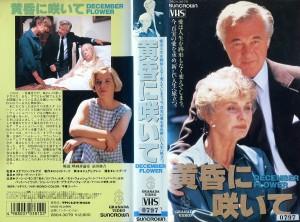 黄昏に咲いて VHSネットレンタル ビデオ博物館 廃盤ビデオ専門店 株式会社Kプラス