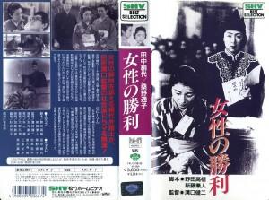 女性の勝利 VHSネットレンタル ビデオ博物館 廃盤ビデオ専門店 株式会社Kプラス