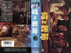 猫と鰹節 VHSネットレンタル ビデオ博物館 廃盤ビデオ専門店 株式会社Kプラス