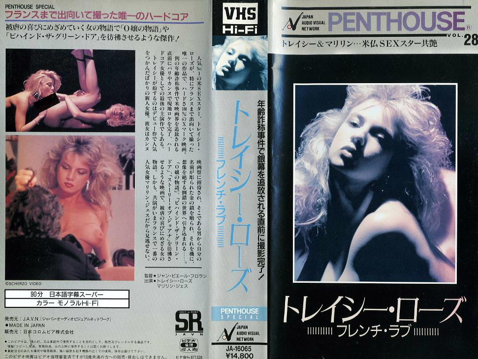 トレイシー・ローズ フレンチ・ラブ VHSネットレンタル ビデオ博物館 廃盤ビデオ専門店 株式会社Kプラス
