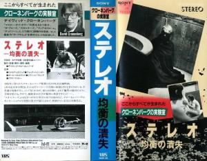 ステレオ/均衡の遺失 VHSネットレンタル ビデオ博物館 廃盤ビデオ専門店 株式会社Kプラス