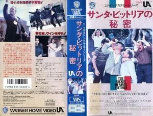 サンタ・ビットリアの秘密 VHSネットレンタル ビデオ博物館 廃盤ビデオ専門店 株式会社Kプラス