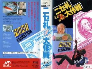 ニセ札どんでんがえし大作戦 VHSネットレンタル ビデオ博物館 廃盤ビデオ専門店 株式会社Kプラス