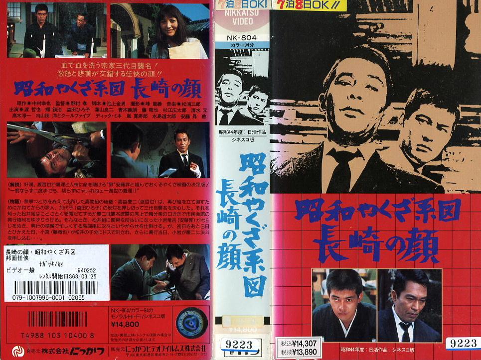 昭和やくざ系図 長崎の顔 VHSネットレンタル ビデオ博物館 廃盤ビデオ専門店 株式会社Kプラス