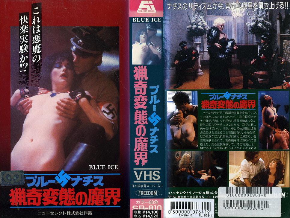 ブルー・ナチス/猟奇変態の魔界 VHSネットレンタル ビデオ博物館 廃盤ビデオ専門店 株式会社Kプラス