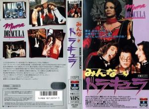 みんなドラキュラ ママはドラキュラ VHSネットレンタル ビデオ博物館 廃盤ビデオ専門店 株式会社Kプラス