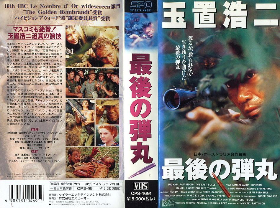 最後の弾丸 VHSネットレンタル ビデオ博物館 廃盤ビデオ専門店 株式会社Kプラス