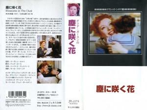 塵に咲く花 VHSネットレンタル ビデオ博物館 廃盤ビデオ専門店 株式会社Kプラス