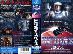ビジタースペース VHSネットレンタル ビデオ博物館 廃盤ビデオ専門店 株式会社Kプラス