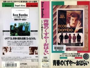 青春のくずや~おはらい VHSネットレンタル ビデオ博物館 廃盤ビデオ専門店 株式会社Kプラス