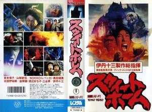 スウィートホーム VHSネットレンタル ビデオ博物館 廃盤ビデオ専門店 株式会社Kプラス
