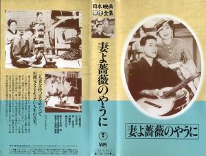 妻よ薔薇のやうに VHSネットレンタル ビデオ博物館 廃盤ビデオ専門店 株式会社Kプラス