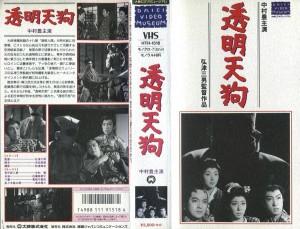 透明天狗 VHSネットレンタル ビデオ博物館 廃盤ビデオ専門店 株式会社Kプラス