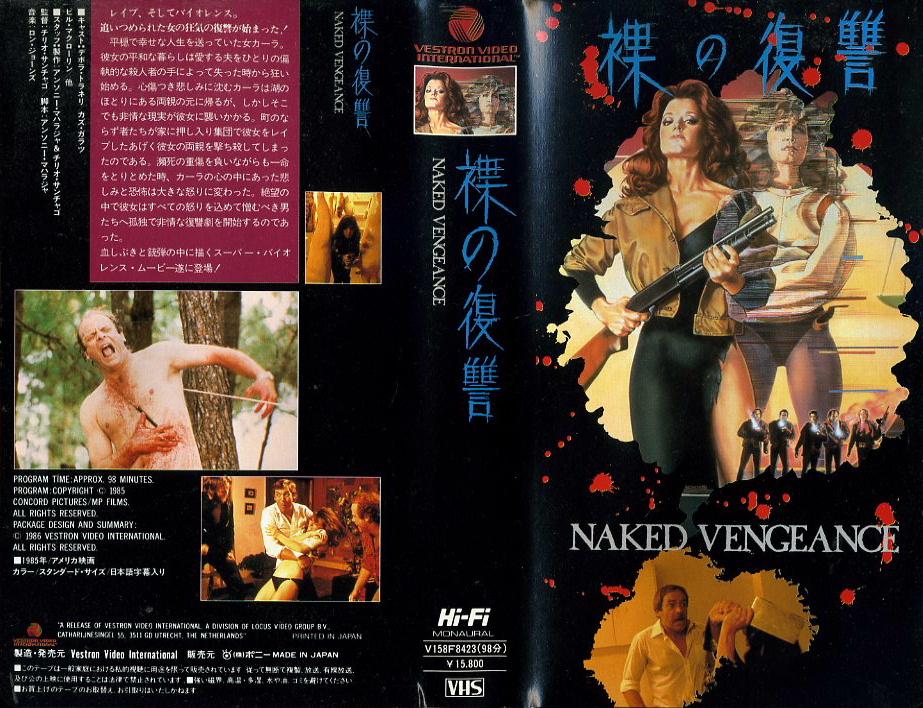 裸の復讐 VHSネットレンタル ビデオ博物館 廃盤ビデオ専門店 株式会社Kプラス