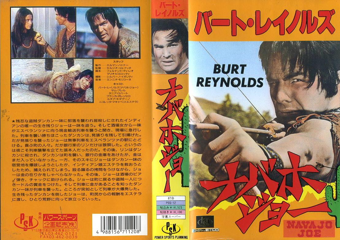 ナバホ・ジョー さすらいのガンマン VHSネットレンタル ビデオ博物館 廃盤ビデオ専門店 株式会社Kプラス