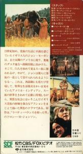 馬と呼ばれた男 VHSネットレンタル ビデオ博物館 廃盤ビデオ専門店 株式会社Kプラス