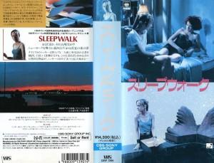 スリープウォーク VHSネットレンタル ビデオ博物館 廃盤ビデオ専門店 株式会社Kプラス