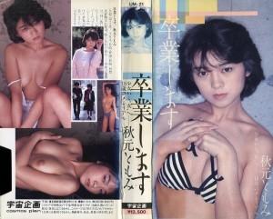 卒業します 秋元ともみ  VHSネットレンタル ビデオ博物館 廃盤ビデオ専門店 株式会社Kプラス