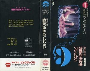 姦全犯罪 地獄の沙汰もアレしたい 山本晋也のほとんどビョーキシリーズ VHSネットレンタル ビデオ博物館 廃盤ビデオ専門店 株式会社Kプラス