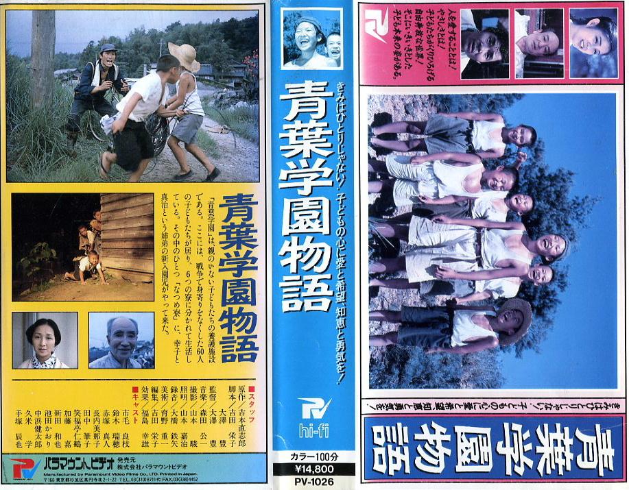 青葉学園物語 VHSネットレンタル ビデオ博物館 廃盤ビデオ専門店 株式会社Kプラス