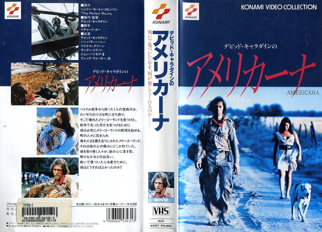アメリカーナ VHSネットレンタル ビデオ博物館 廃盤ビデオ専門店 株式会社Kプラス