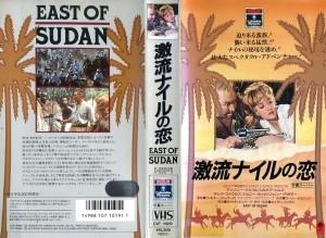 激流ナイルの恋 VHSネットレンタル ビデオ博物館 廃盤ビデオ専門店 株式会社Kプラス