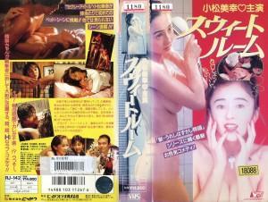 スウィートルーム VHSネットレンタル ビデオ博物館 廃盤ビデオ専門店 株式会社Kプラス