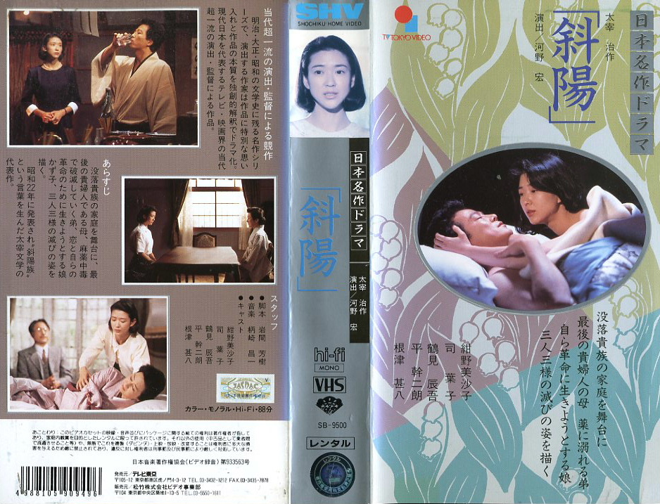 斜陽 VHSネットレンタル ビデオ博物館 廃盤ビデオ専門店 株式会社Kプラス